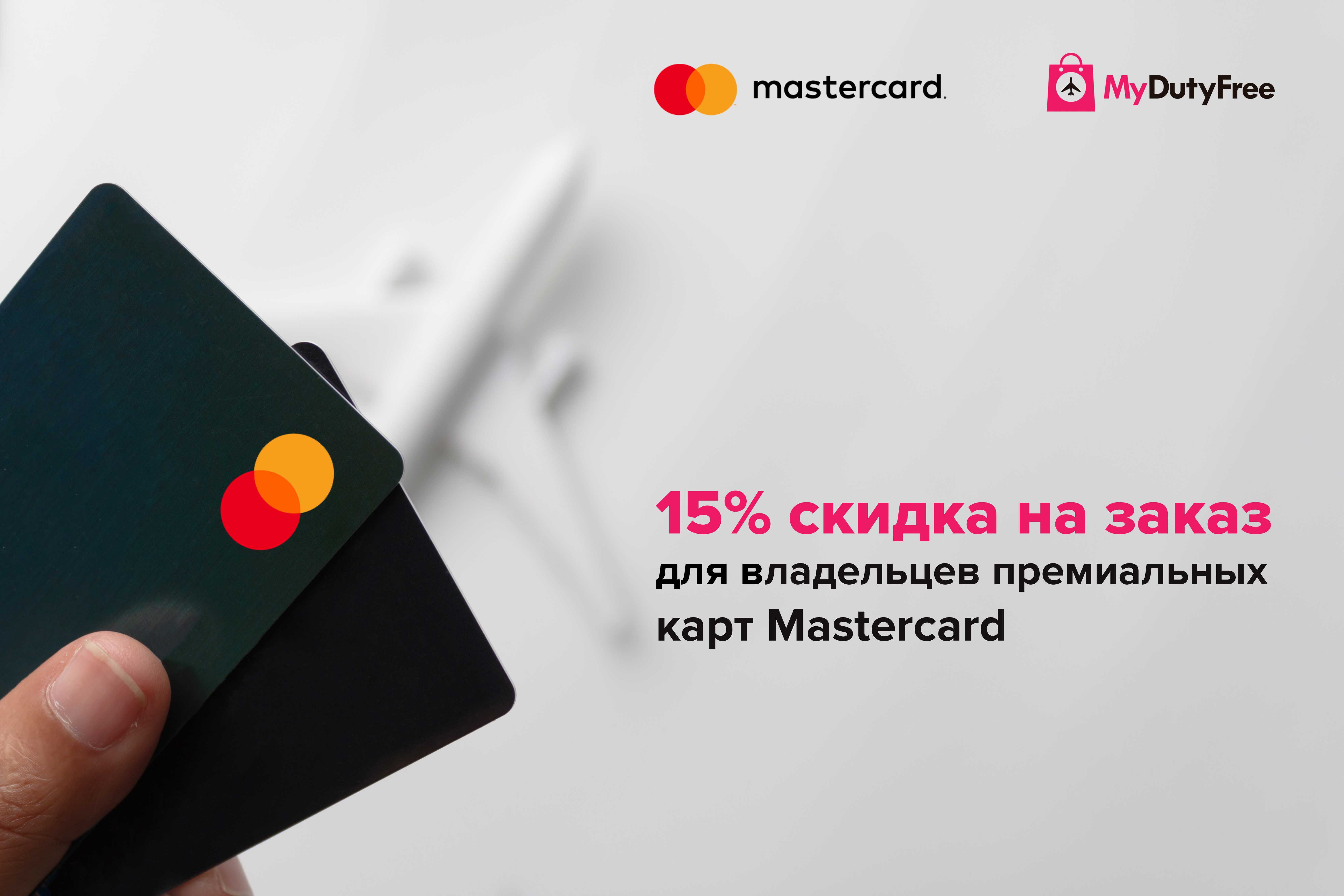 Mastercard discount