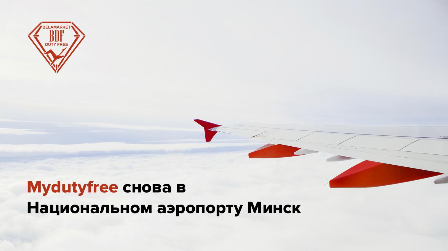 Mydutyfree Minsk