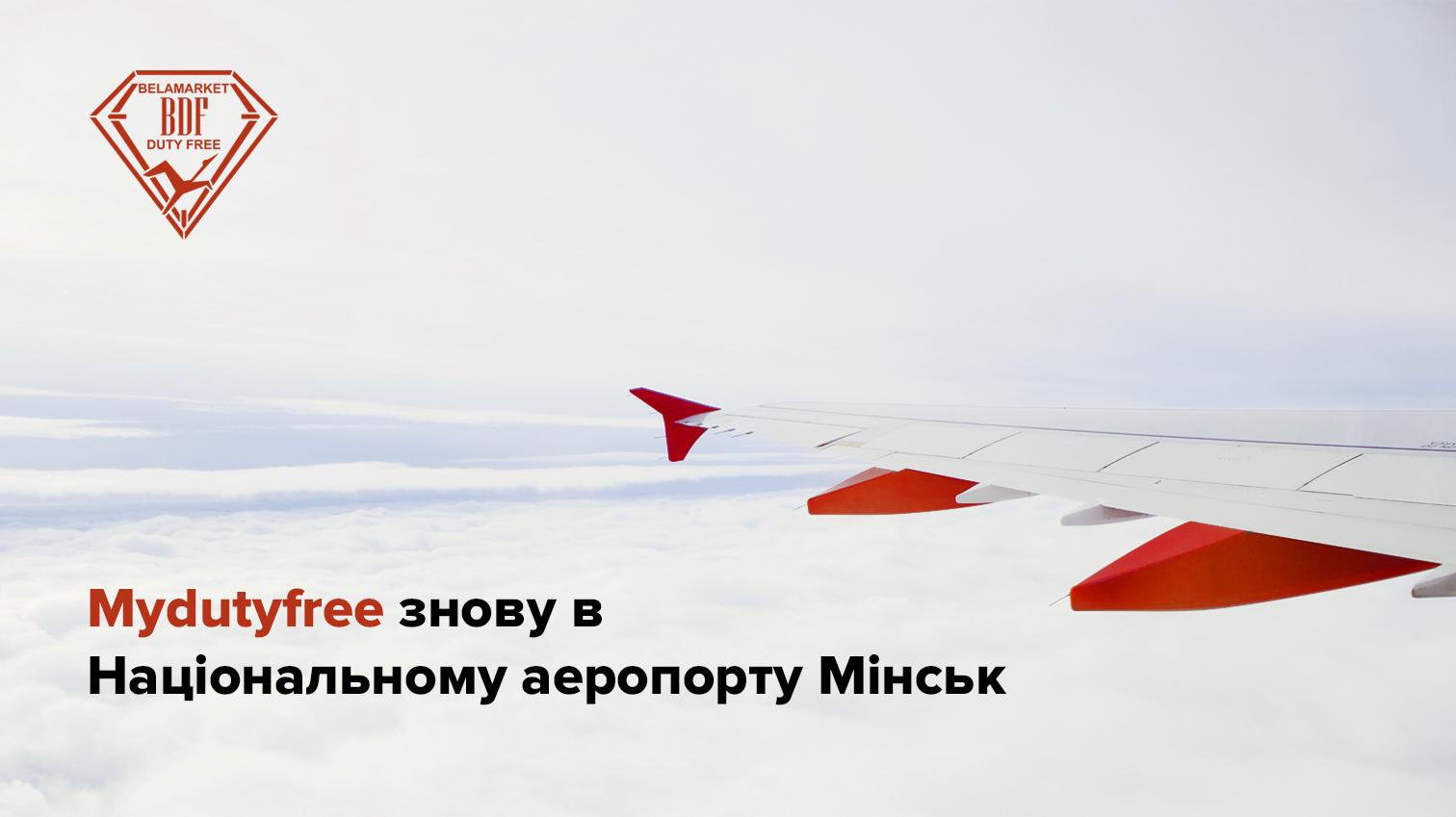 Myfutyfree Minsk
