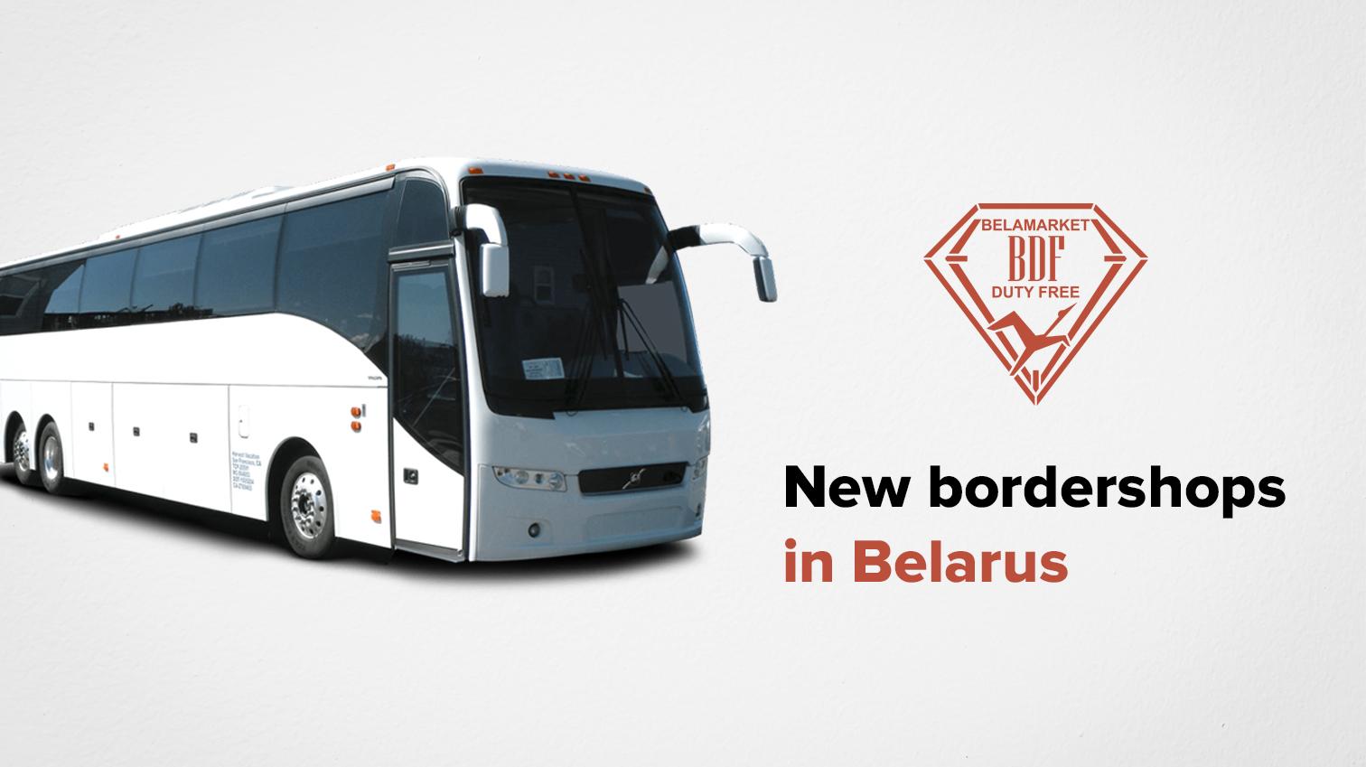 Duty free belarus