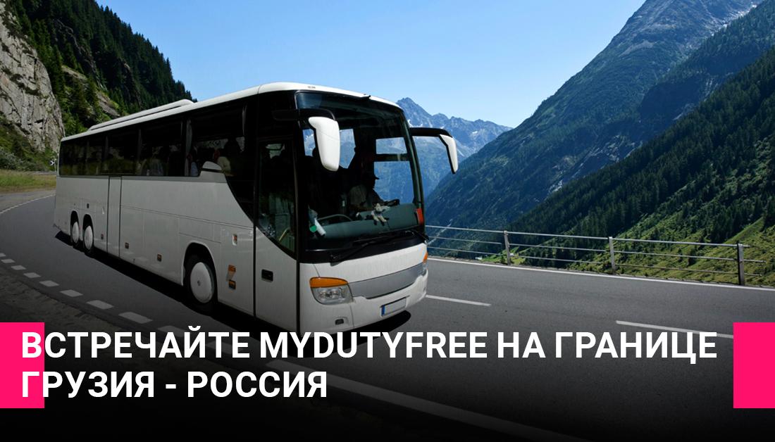 Mydutyfree на границе Грузии